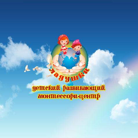 Сайт детского Монтессори-центра