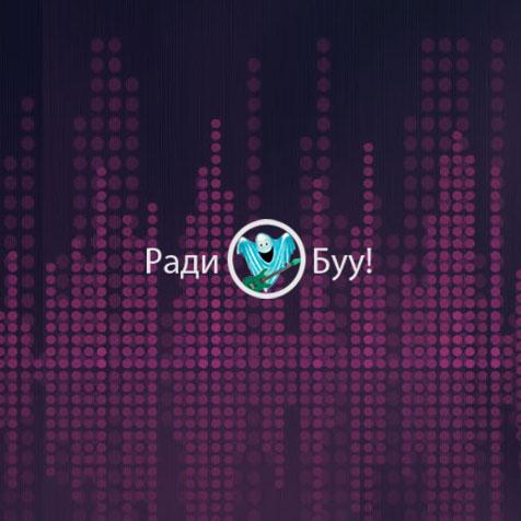 Создание сайта онлайн радиостанции РадиоБуу!