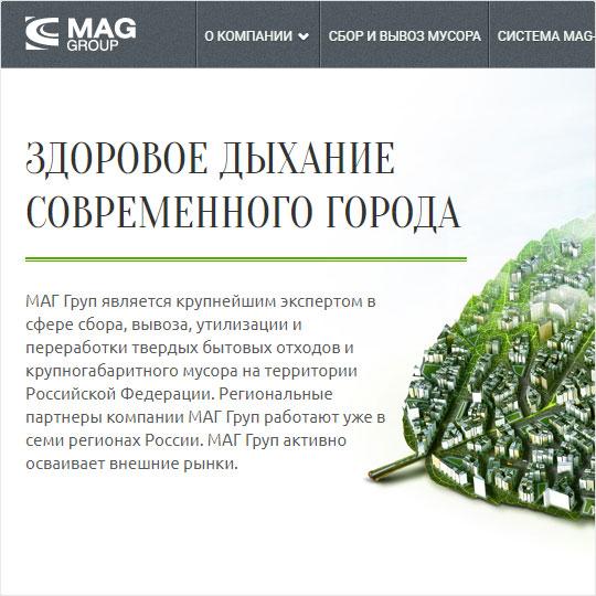 Доработка и поддержка сайта МАГ Групп
