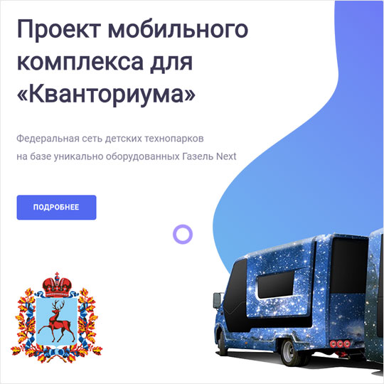 Промо-сайт мобильного Кванториума Нижегородской области