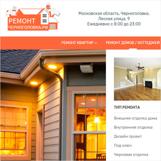 Разработка сайта по ремонту квартир с расчетом сметы