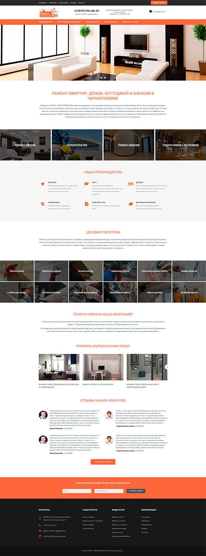 Разработка сайта по продаже услуг по ремонту квартир и домов