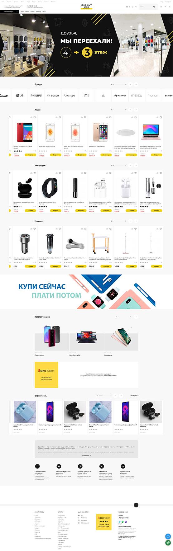 Разработка магазина Gigant-Store.ru Санкт-Петербург