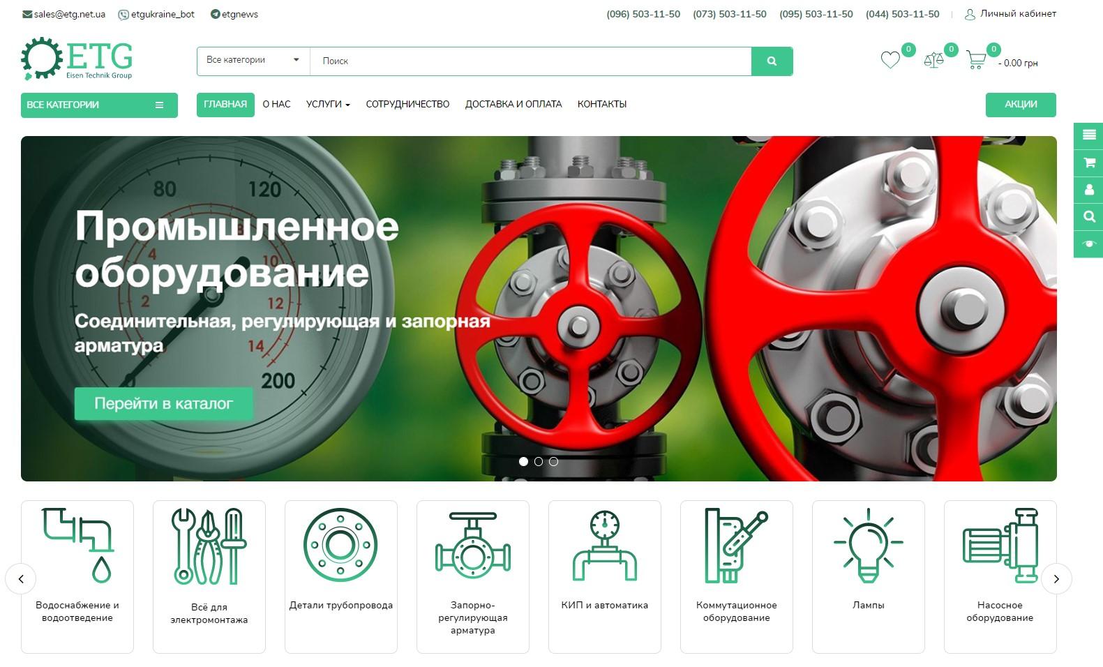 Интернет магазин для бизнеса электротоваров
