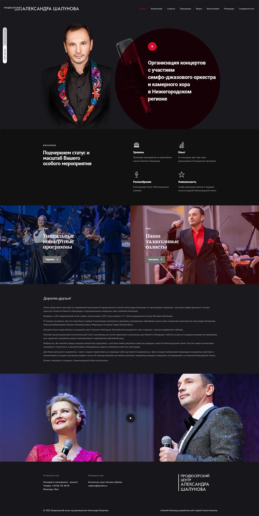 Сайт для продюсерского центра Александра Шалунова