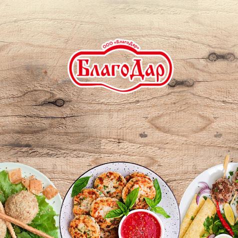 Сайт дистрибьютора продуктов питания БЛАГОДАР