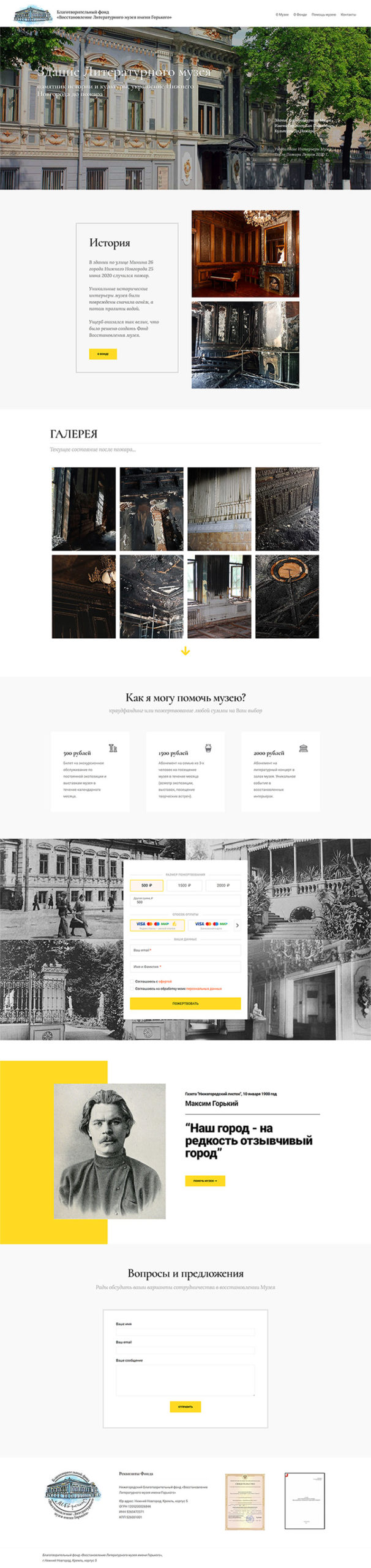 Сайт фонда восстановления музея имени Горького